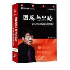 【正版带发票】困惑与出路 刘伟 8VCD 视频 现货