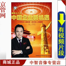 正版包票 解析十八大 中国企业新机遇 经济学家欧阳红武主讲4...