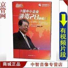 正版带发票】中国中小企业融资28种模式 王铁军 6VCD 视...