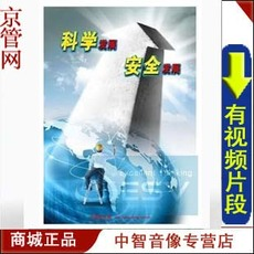 商城正版 GY001 2012年安全生产月主题招贴画 科学发展 安全发展