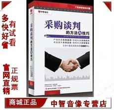 【正版带票】马晓峰 采购谈判的方法与技巧2DVD视频讲座光盘现货