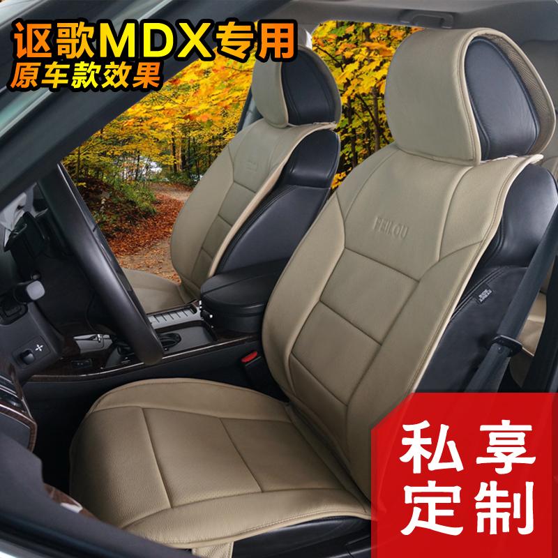 Ортопедические авточехлы Peilou  Acura ILX MDX TL