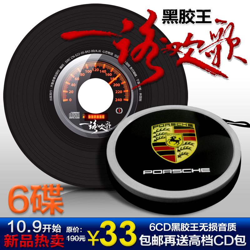 Музыка CD, DVD Soho автомобиль CD диски авто музыки DJ танец музыки неразрушительным диски 6 диск винила CD альбомы слышать