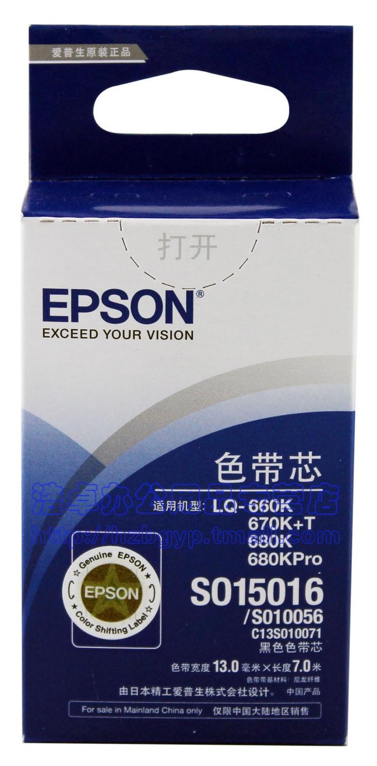 Красящая лента Epson  LQ