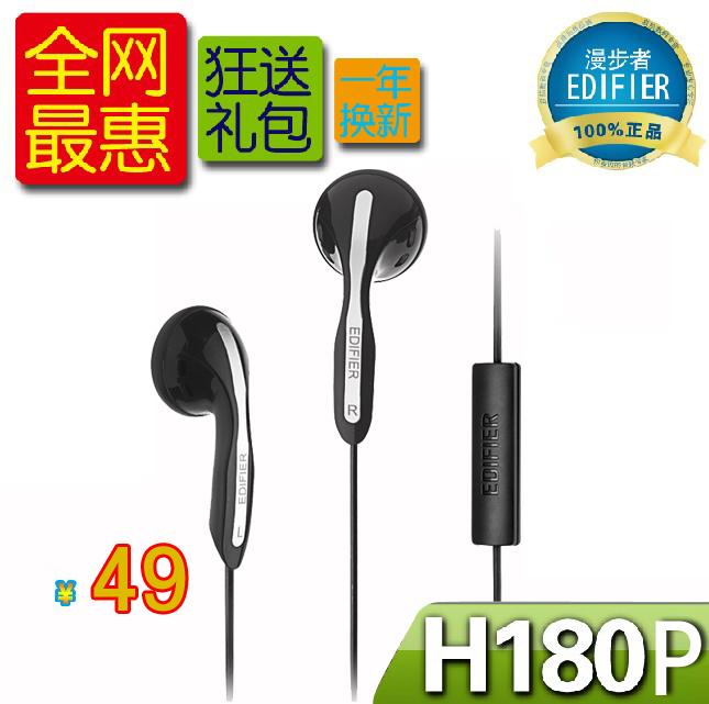 Наушники Edifier H180P MP3 Edifier / Cruiser