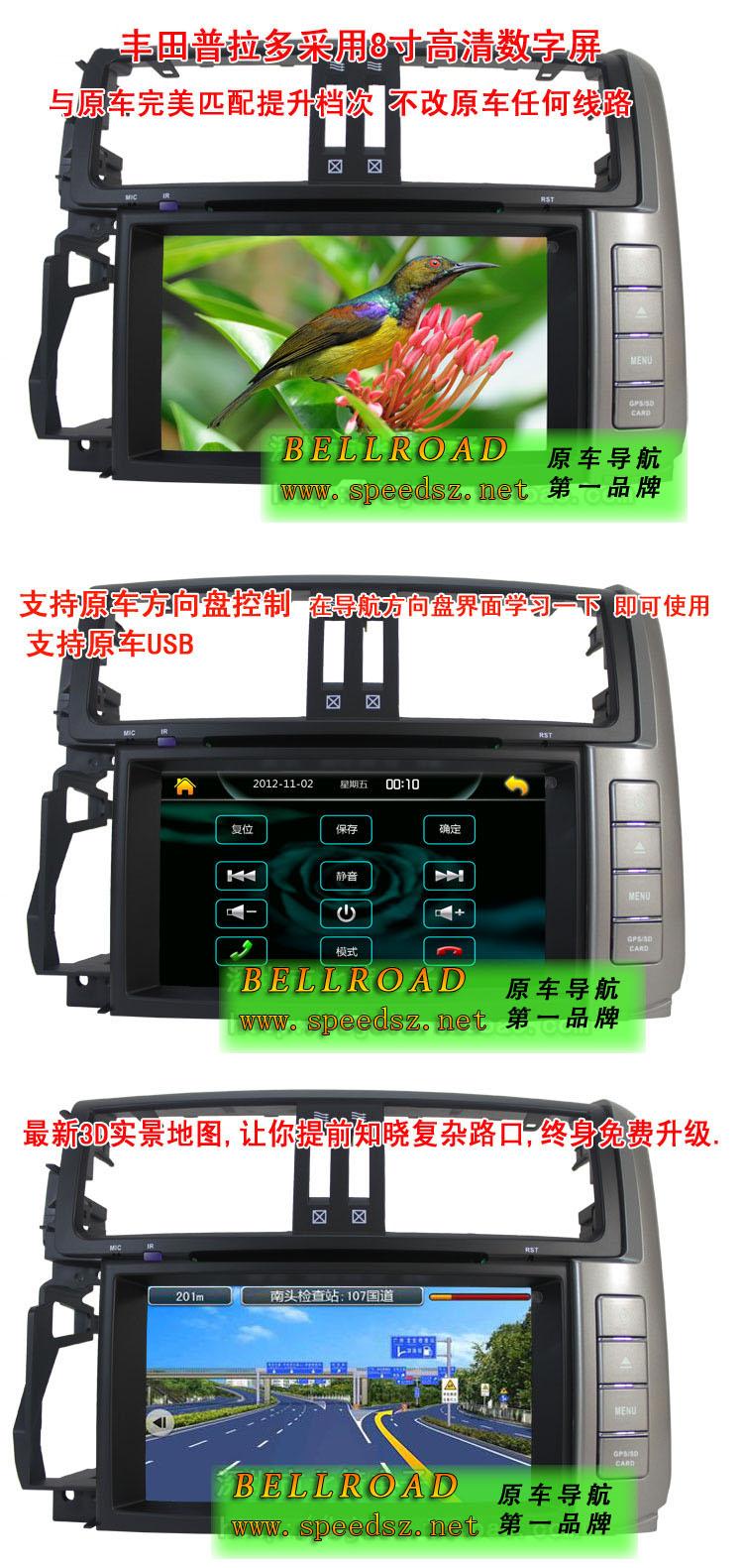 Мультимедийная система с GPS Bellroad  RAV4
