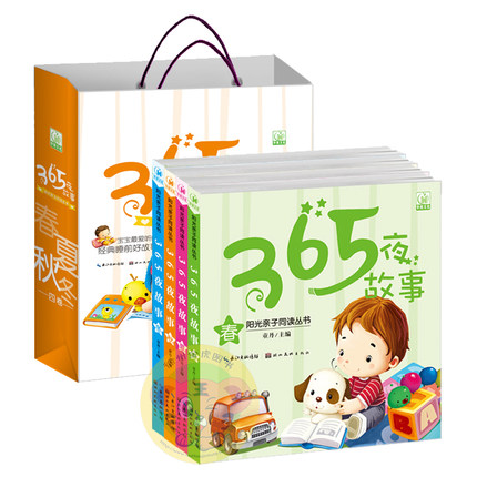 2014 version of the story of the night sun paternity 365 0-1-2-3-4-5-6-7-8 four -year-old children's story books Illustrated books 3-6 years old baby early childhood parent-child bedtime story book cognitive color pictures phonetic version of Enlightenmentbest seller