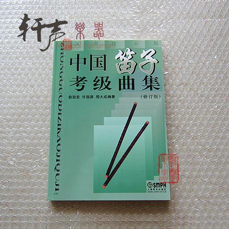 竹笛教材书 曲谱笛子书 横笛教材,乐器 上海新民新闻网 上海地方门