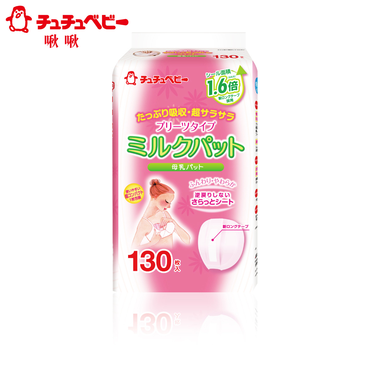 Прокладки для груди Chuchu 1210524 130