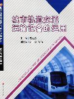 Городской железнодорожный транспорт оборудования с использованием бестселлере издание