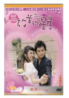 Сериал Лаки звезды 4 (3DVD) DVD продукции 48