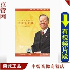 正版】如何实施中国式管理 曾仕强 1VCD 视频 现货