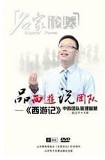 商城正版包发票 名家论坛 赵玉平 品西游说团队 8DVD 现...