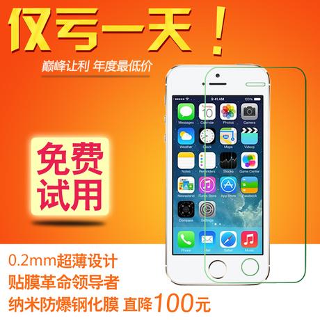 iphone4/4s钢化玻璃膜 5.8元包邮