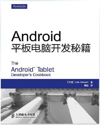 Android Tablet PC Cheats Android developers Android Development Books  Android development tutorial basic programming language tutorial teaching