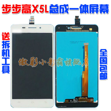 BBK VIVO X1 X1S x1W assembly X5L X1ST touchscreen display assembly inside and outside the screen Y27