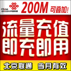 Beijing Unicom traffic flow recharge 200M 2G 3G package automatically recharge