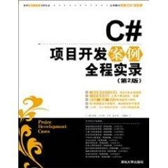 C # project development case full Record ( 2nd Edition ) ( with CD ) ( software development projects throughout the Record Cong