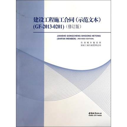 Construction Contract ( GF-2013-0201 Model Text Revision ) Housing and Urban Construction Department of the State Administration for Industry and Commerce // [ spike ]