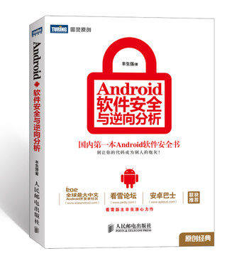 Buy Free shipping Android software security analysis and reverse