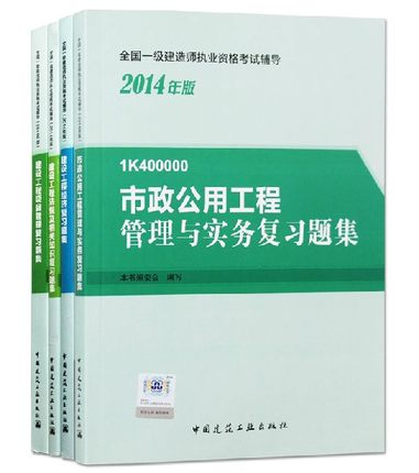 Genuine free shipping 2014 construction division national level exam book review questions set the municipal public works 4 2014 a construction engineer exam synchronization problem sets 2014 a construction engineer to build a 2014 textbook counseling