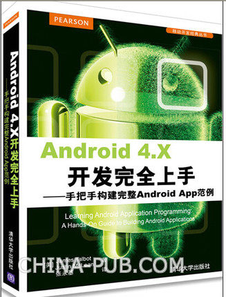 Genuine free shipping !Android 4.X develop completely hands started to build a complete paradigm Android App android 4.X mobile development software and programming tutorial books Textbooks