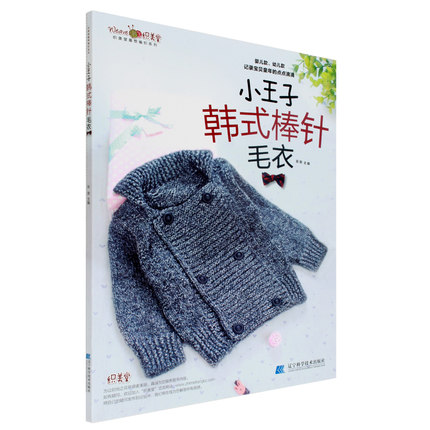 d8f0a2794cf8bf Get Quotations · Genuine free shipping Little Prince Korean knitting  sweaters baby boy   boy   boy sweater hand