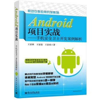 ( Genuine send bookmarks 7247): Android project combat : mobile security guards solution development case