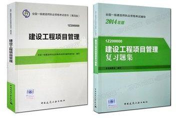 [ Genuine spot] edition 2014 construction division Textbook Construction Project Management + Construction Project Management Review Questions gift set 13 to 14 years with another update Billing Division of dual -campus video , handouts