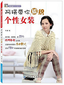 Genuine / Ying A weave personalized with your most desired women hand-knitted cape spring and hand-knit wool shawl knitting knitting tutorial book knit sweater knitting patterns knitting skills reference style big Collection