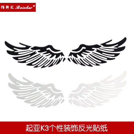 Kia K5 K2 K3 decorative reflective stickers personalized car stickers modified front logo stickers - wings angel wings
