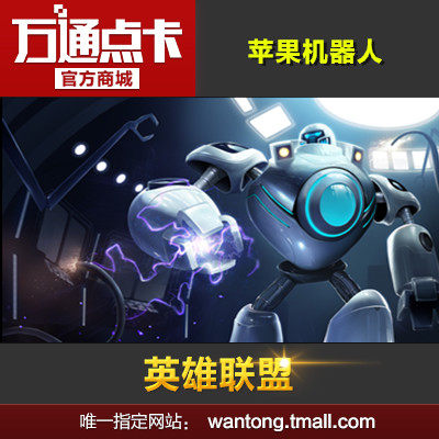 Buy LOL League steam robot skin Apple coupons straight robot