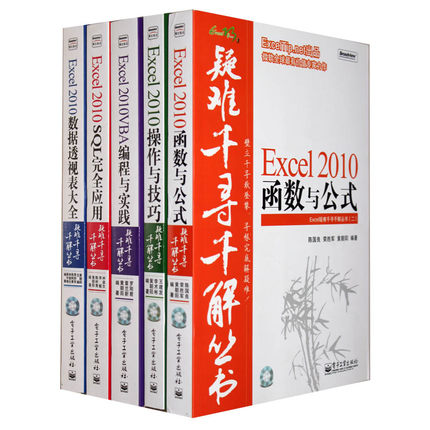 Over 185 up by 3 yuan !Excel shipping solution difficult Chihiro one thousand books Excel 2010 + SQL functions and formulas fully co 5 EXCEL function Daquan office software application examples tutorial books