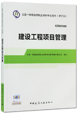 Spot shipping Genuine 2014 a construction division national examination books Construction Project Management Fourth Edition 2014 a specified materials to build the latest version 4 China Building Industry Press