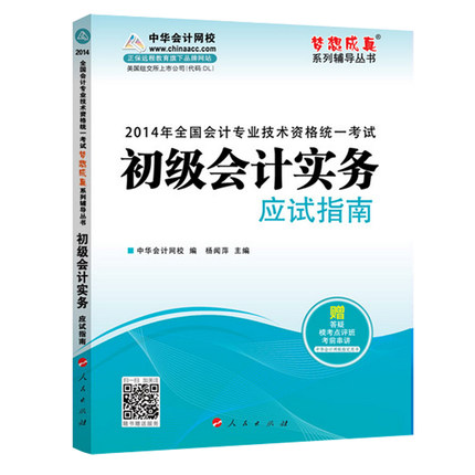 [ Stock ] China 2014 primary accounting titles primary accounting practice exam guide a dream come true primary accounting practices notes, Zhenti forecast Raiders