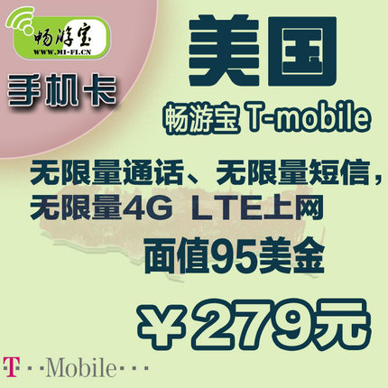 Swim treasure shipping Tmobile US mobile phone text messages calling card 4GLTE unlimited Internet hotspot Share