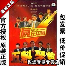 『商城正版』赢在中国 五魁聚首第二季  5DVD+1CD