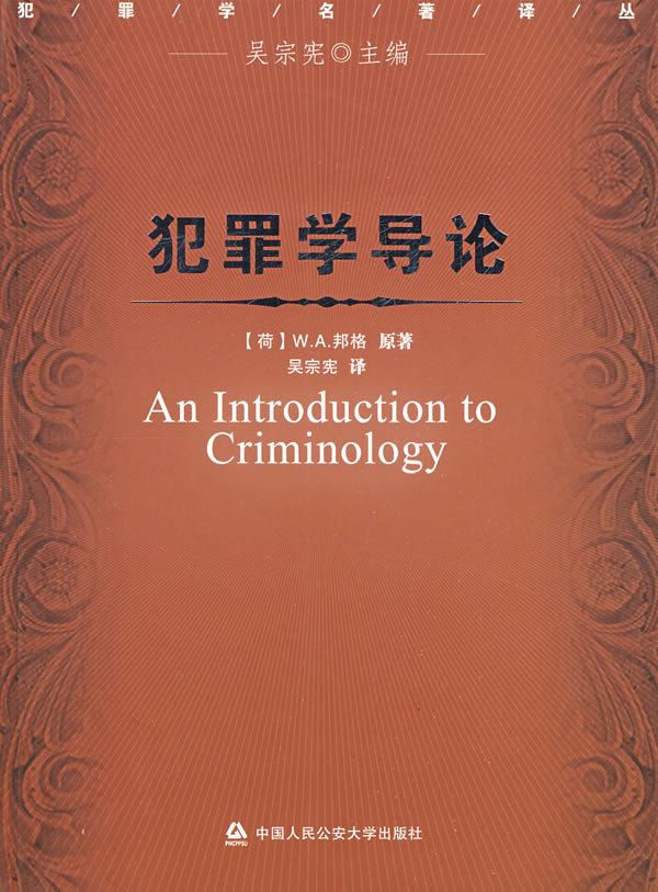 Введение в криминологии (уголовного имя перевода связки)