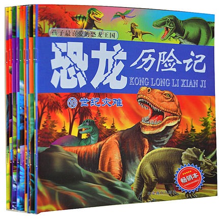 Best-selling picture book story book for children Dinosaur Dinosaur Adventure Kingdom Suite 10 male baby book early childhood favorite story book for children 3-6 years old children's books storybook parenting books 0-3 years old children's books