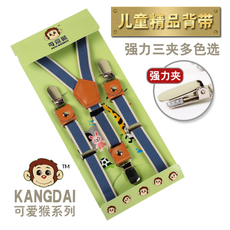 Gallus Cute monkey Children's braces cy3