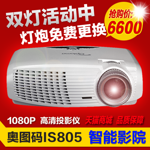 Проектор Optoma  IS805 1080p 1080p