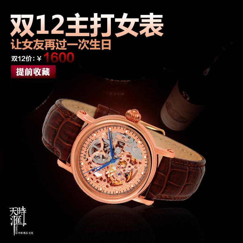 Часы Seagull M182SGK
