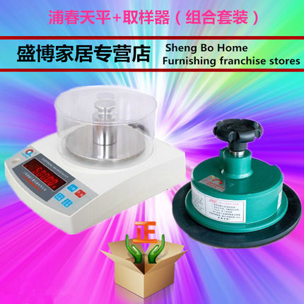 Pu Chun Textile square electronic balance weight instrument sampler disc knife cloth cutting fabric , said electronic scales 0.01