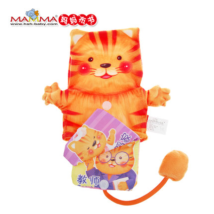 Three-dimensional hand puppet mamma mom cloth baby book 0-1 years old baby early childhood educational toys parent-child interaction