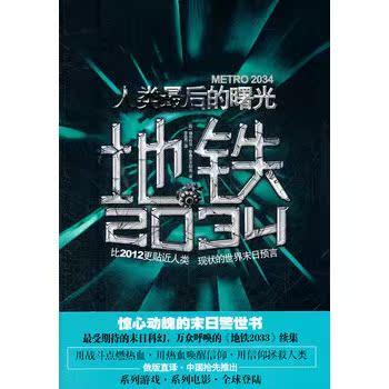 Метро 2033 + Метро 2034 всего 2 тома Подарочные книги Введение + тонкий карта подлинной пятно