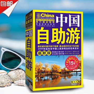 《中国自助游》第16版最全新升级版 自驾游必备