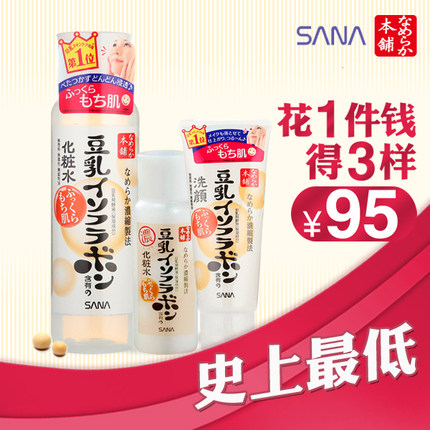 Buy Free shipping Japan SANA soymilk skin lotion / Toner