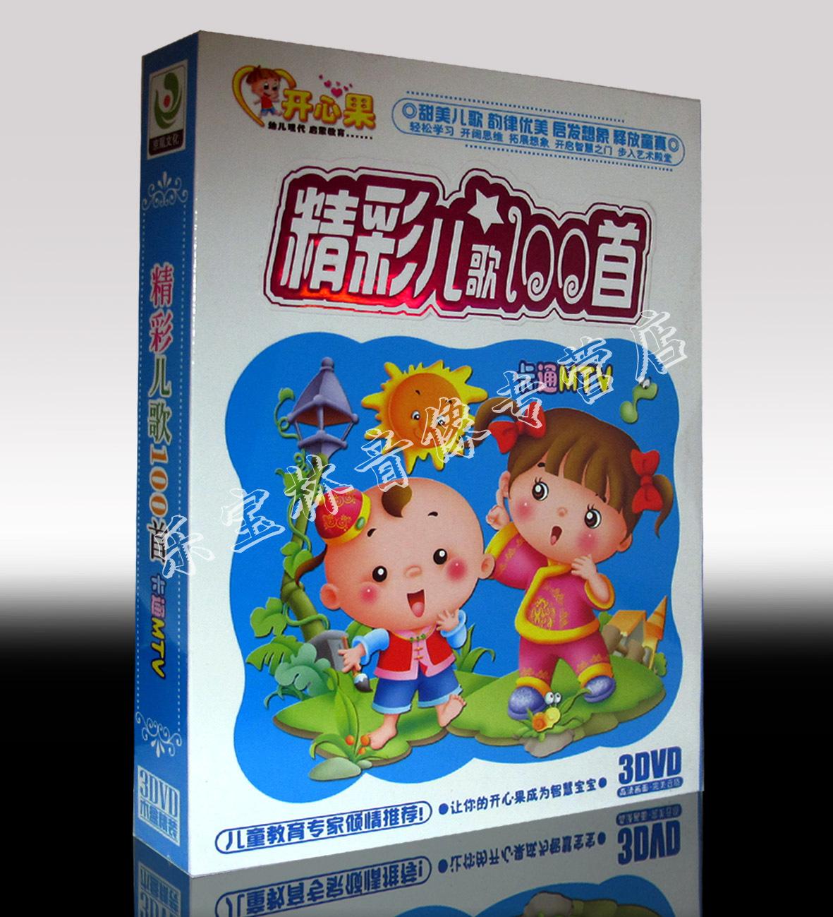 Развивающее видео для детей   100 Dvd