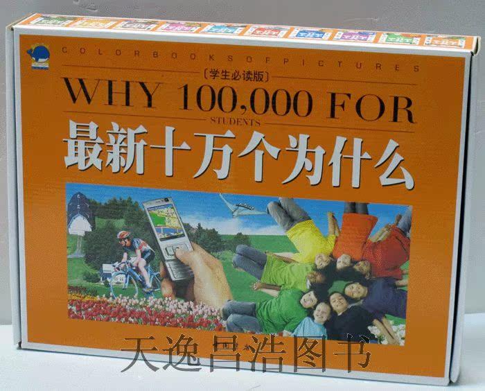Подлинной студент должен прочитать 100000 почему цвет плиты полный набор 10 томов учащихся начальной и средней школе внеклассные чтения