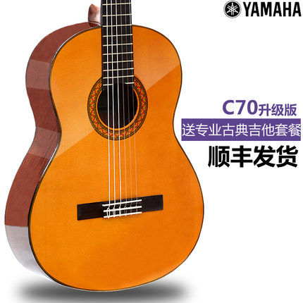 buy sf genuine authorized shipments yamaha yamaha c70